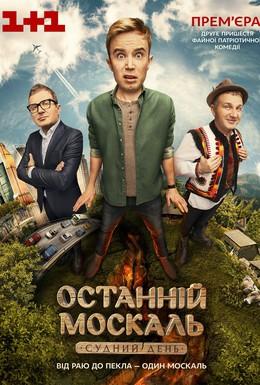 Постер фильма Последний Москаль. Судный День (2016)