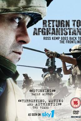 Постер фильма Росс Кемп: Возвращение в Афганистан (2009)