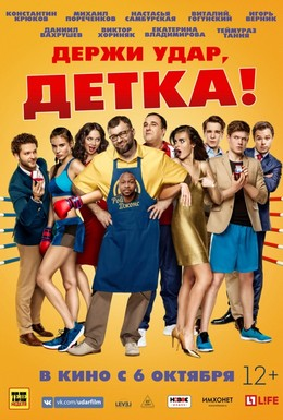 Постер фильма Держи удар, детка (2016)