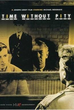Постер фильма Безжалостное время (1957)