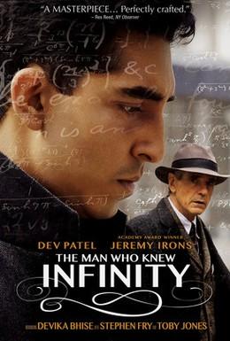 Постер фильма Человек, который познал бесконечность (2015)