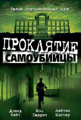 Постер фильма Проклятие самоубийцы (2003)