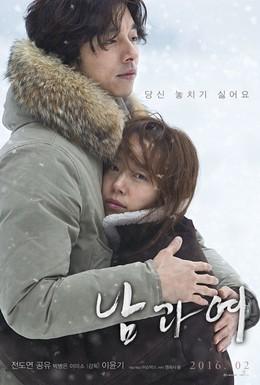 Постер фильма Мужчина и женщина (2016)