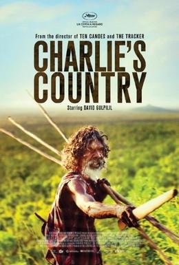 Постер фильма Страна Чарли (2013)