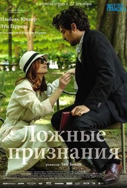 Постер фильма Ложные признания (2016)