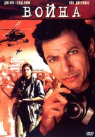Война без правил (2003)