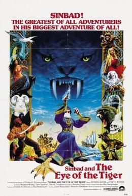 Постер фильма Синбад и Глаз Тигра (1977)