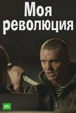 Постер фильма Моя революция (2016)