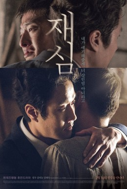 Постер фильма Повторное расследование (2017)