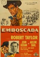 В тылу врага (1950)