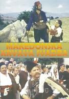 Македонская свадьба (1967)