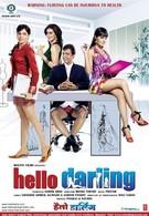 Здравствуй, дорогая (2010)