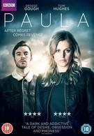 Паула (2017)