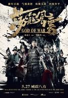 Бог войны (2017)