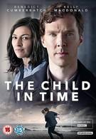 Дитя во времени (2017)