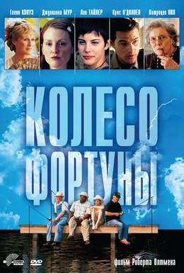 Постер фильма Колесо фортуны (1999)