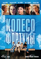 Колесо фортуны (1999)