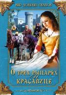 О трех рыцарях и красавице (1996)