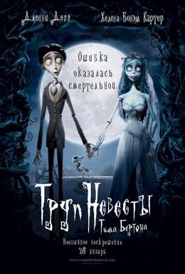 Постер фильма Труп невесты (2005)