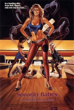 Постер фильма Студентки в кегельбане беса (1988)