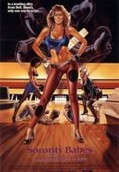 Студентки в кегельбане беса (1988)