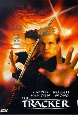 Постер фильма Охотник (2001)