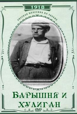 Постер фильма Барышня и хулиган (1918)