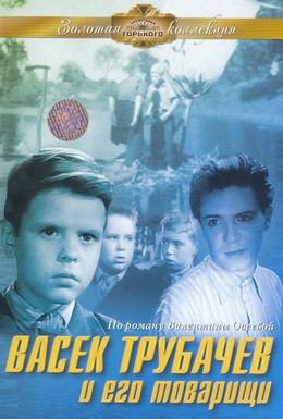 Постер фильма Васек Трубачев и его товарищи (1955)