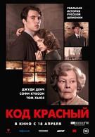 Код Красный (2018)