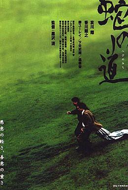 Постер фильма Тропа змеи (1998)