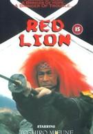 Красный лев (1969)