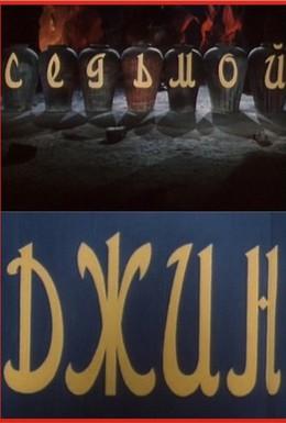 Постер фильма Седьмой джинн (1976)