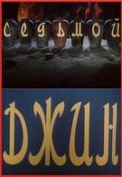 Седьмой джинн (1976)