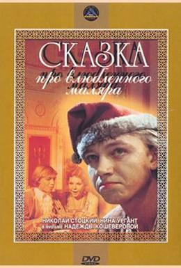 Постер фильма Сказка про влюбленного маляра (1987)