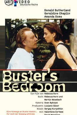 Постер фильма Спальня Бастера (1991)