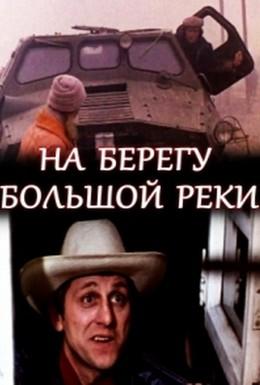 Постер фильма На берегу большой реки (1980)