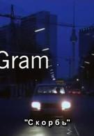 Скорбь (2004)
