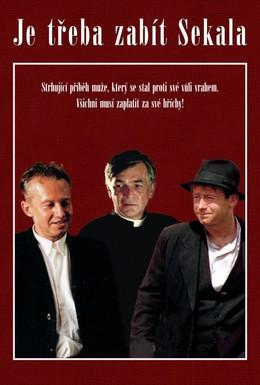 Постер фильма Нужно убить Секала (1998)