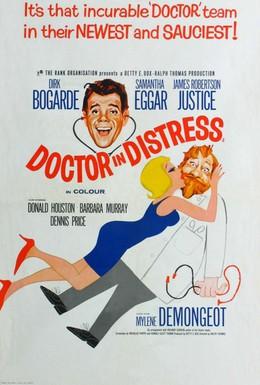 Постер фильма Доктор в беде (1963)