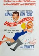 Доктор в беде (1963)