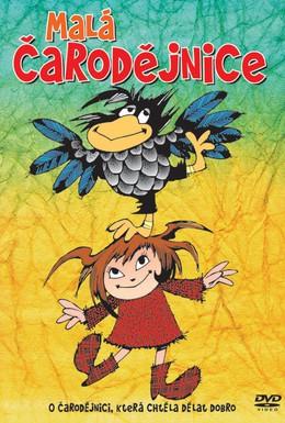 Постер фильма Маленькая колдунья (1984)