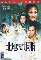 Грани любви (1973)