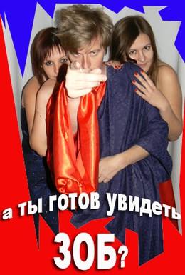 Постер фильма Зоб (2009)