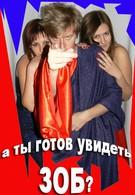 Зоб (2009)