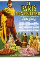 Когда б Париж поведал нам (1956)