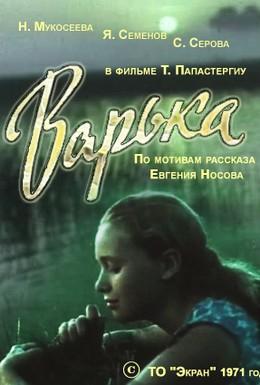 Постер фильма Варька (1971)