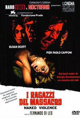 Постер фильма Кровавые мальчики (1969)