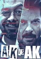 А.К. против А.К. (2020)