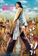 История легендарного Либидо (2008)