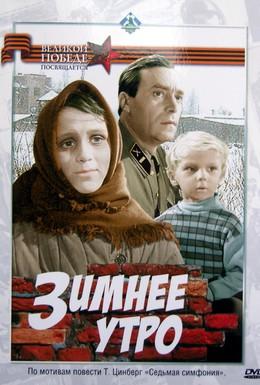Постер фильма Зимнее утро (1966)